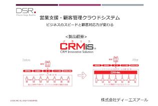 CRMis